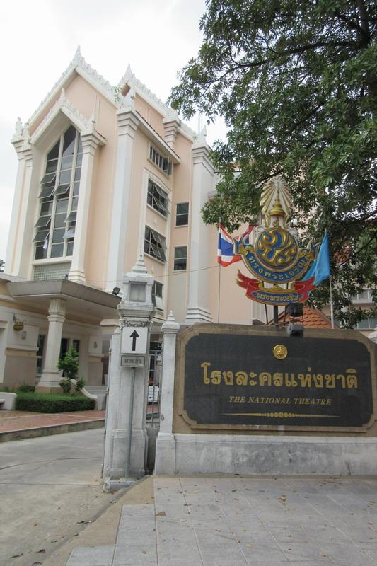 Бангкок, национальный театр