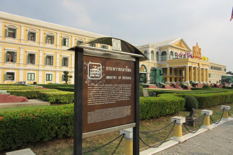 Бангкок, министерство обороны