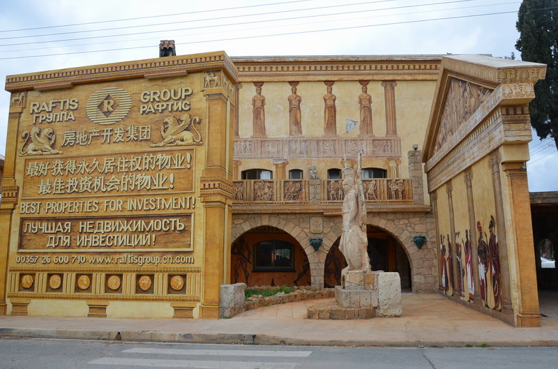 Отель Роман Пафос