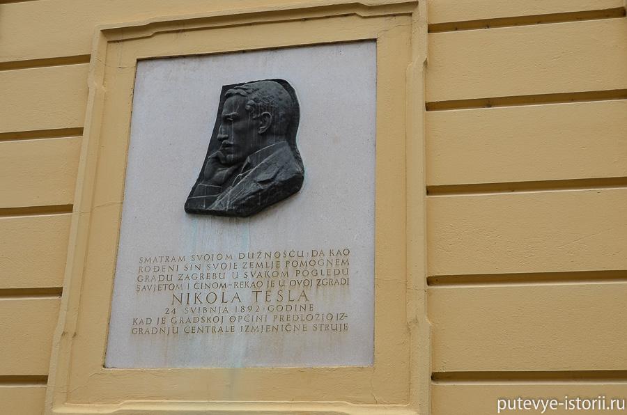 Памятная доска Никола Тесле