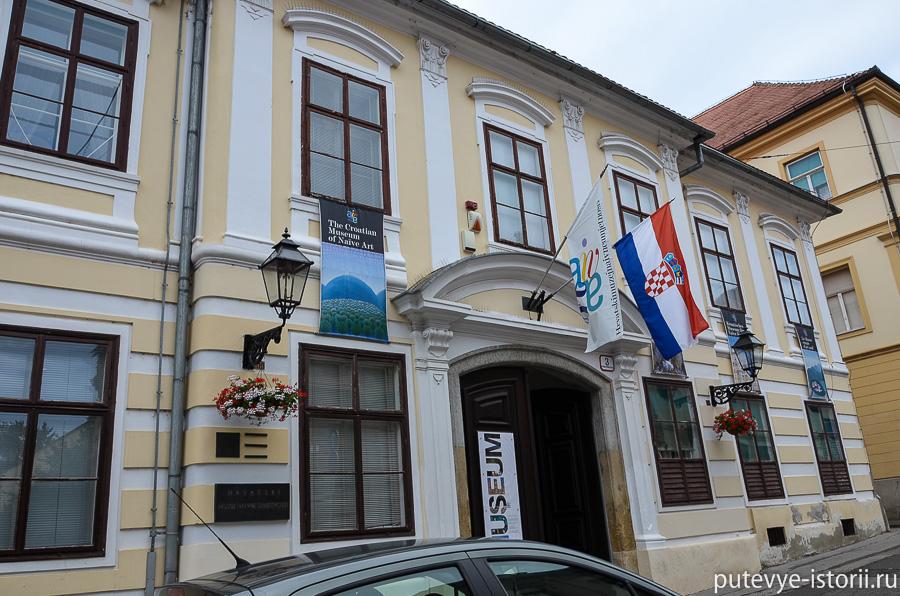 Загреб, музей наивного искусства
