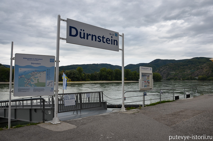 Дюрнштайн пристань
