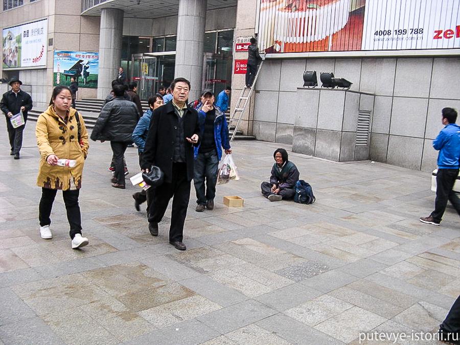 китайские нищие