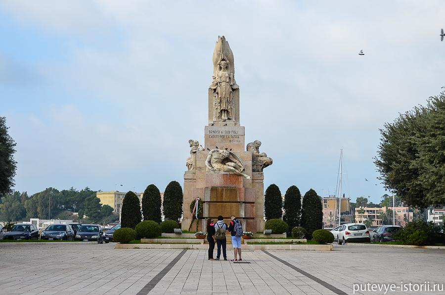Бриндизи памятник жертвам войны