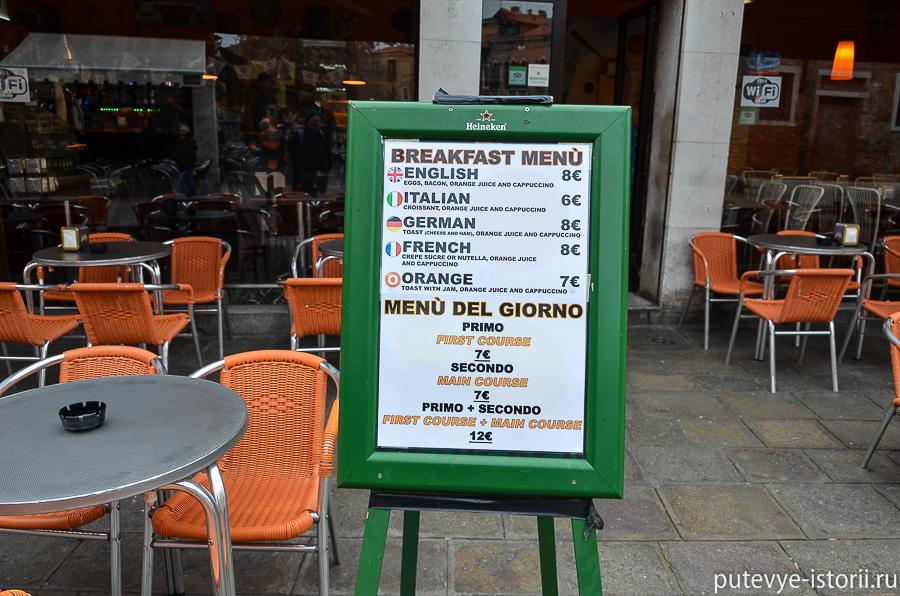 Венеция, кафе недорого