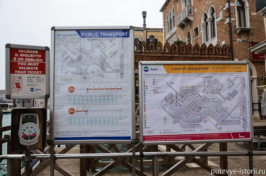 Расписание вапаретто в Венеции