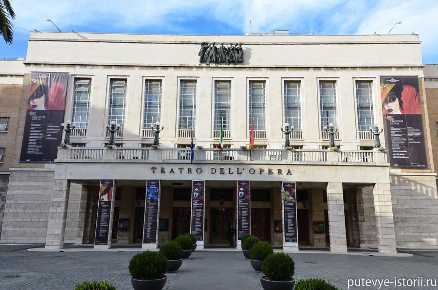 Рим, оперный театр