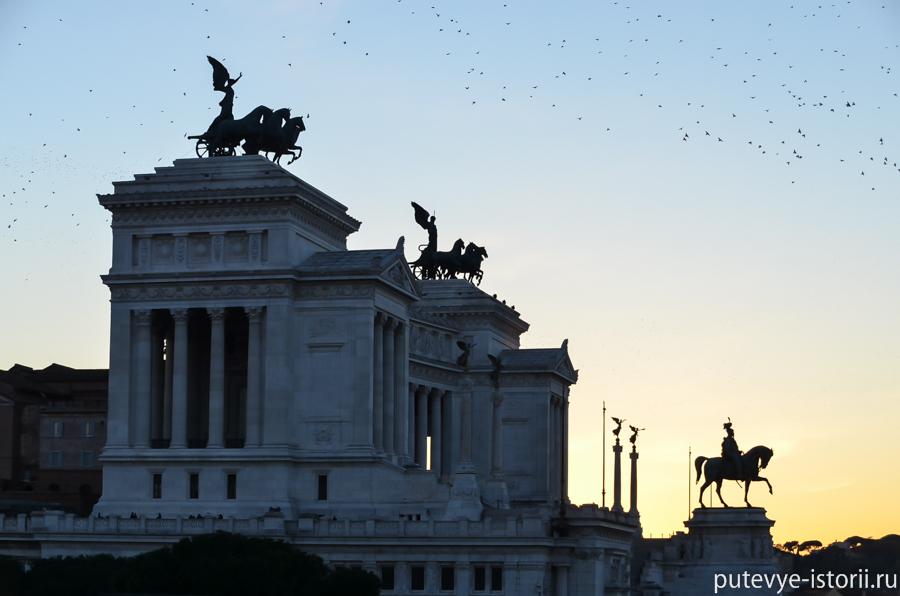 Рим, алтарь отечества
