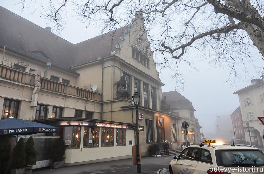 Линдау вокзал