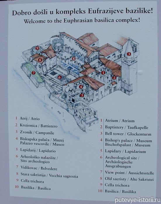 Евфразиева базилика карта
