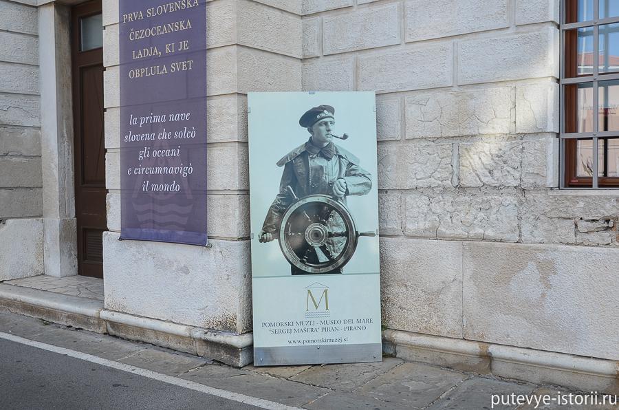Пиран музей