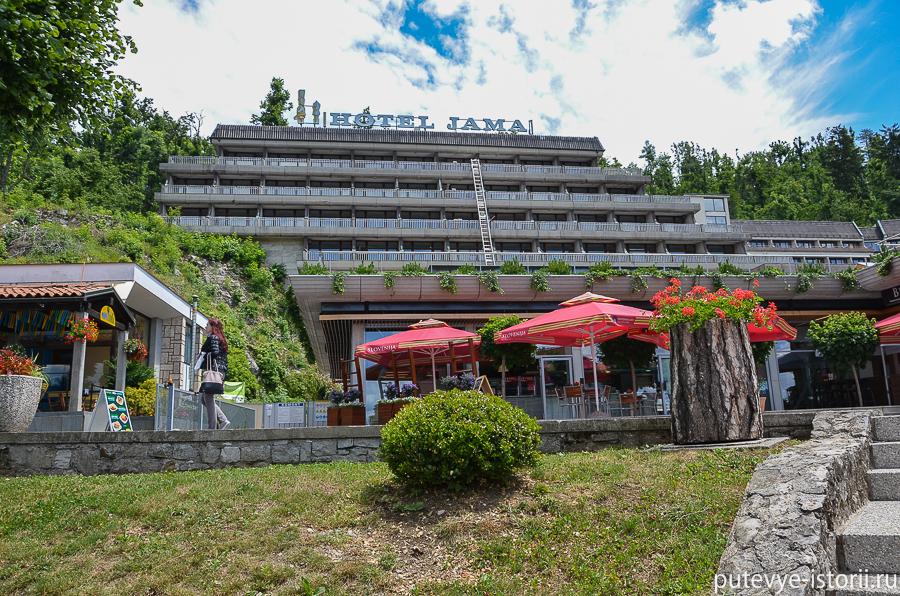 Отель Постойна Яма