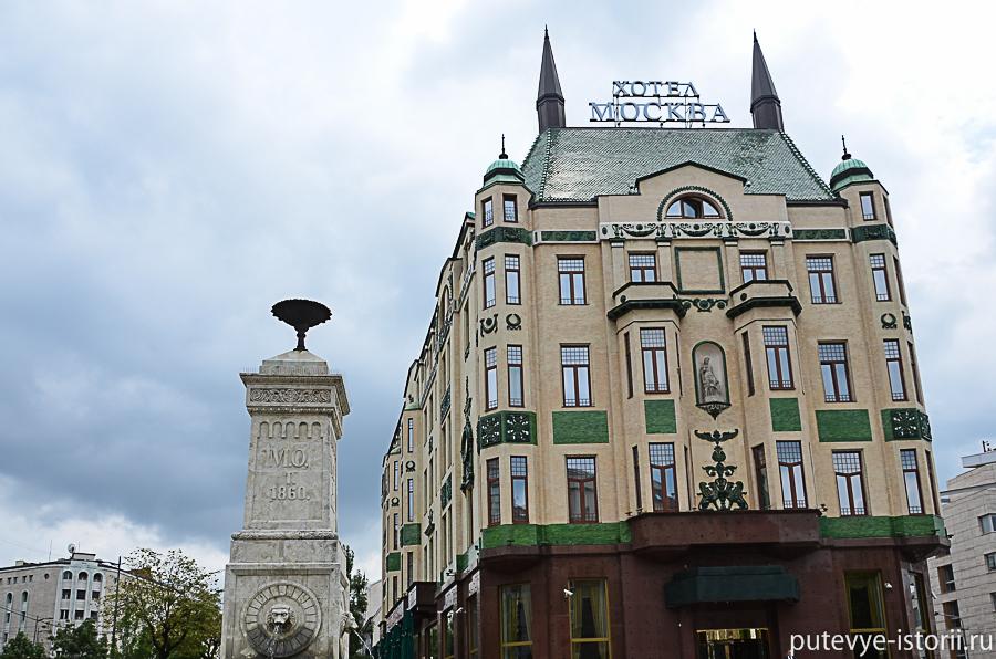 отель Москва Белград