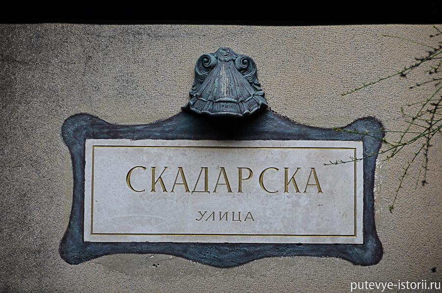 город Белград Скадарлия