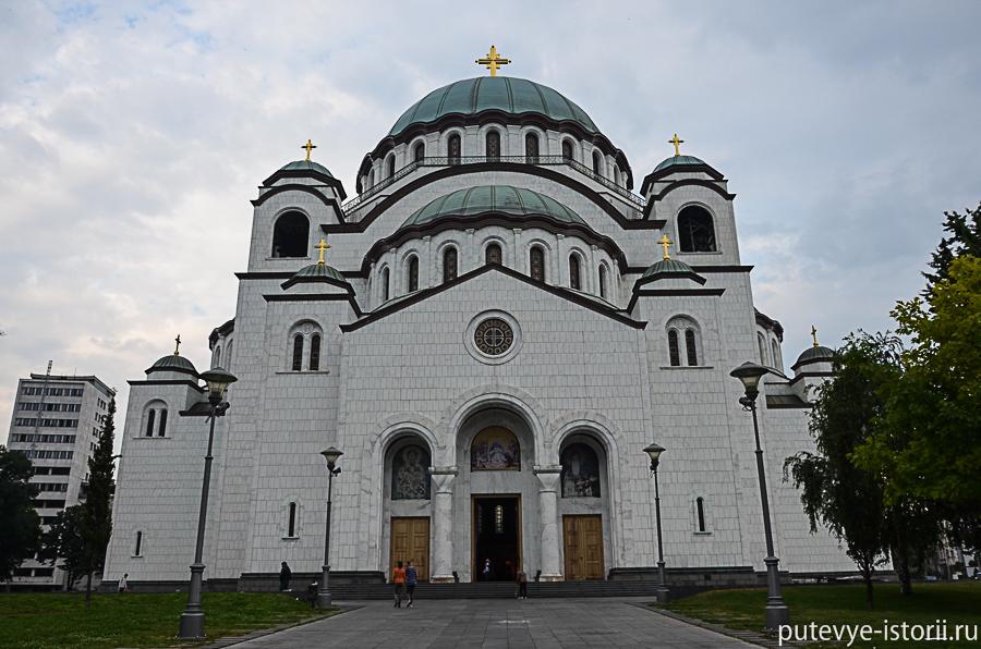 Собор Св Саввы в Белграде