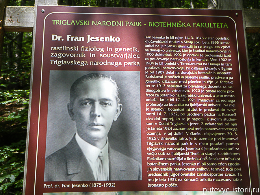 Фран Йесенко, основатель парка Триглав