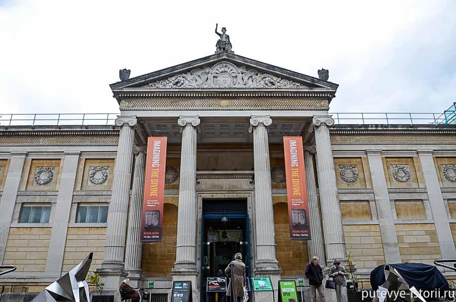 оксфорд музей эшмола