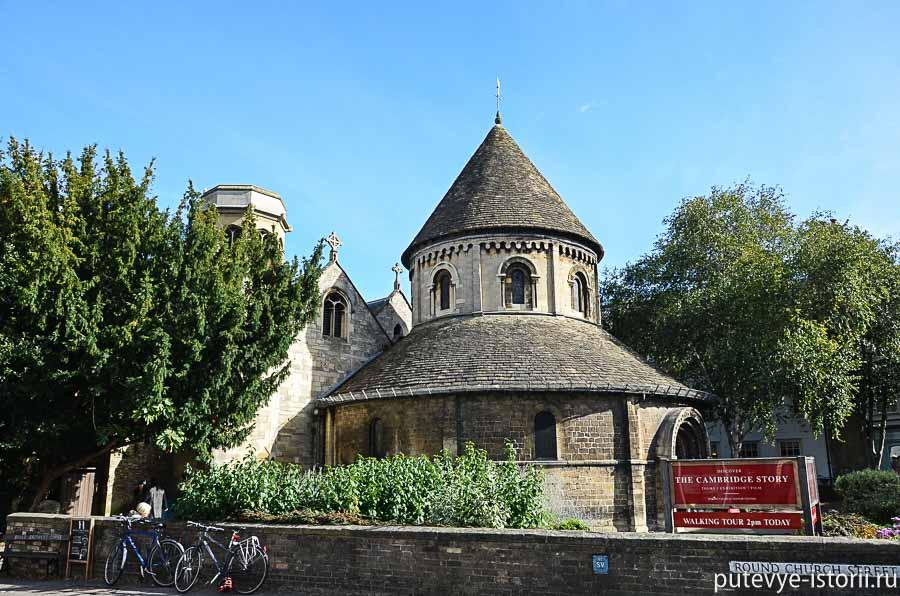 кембридж круглая церковь