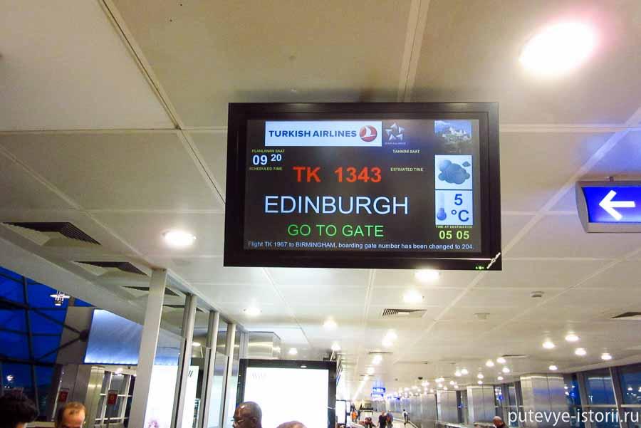 перелёт в шотландию и ирландию и обратно