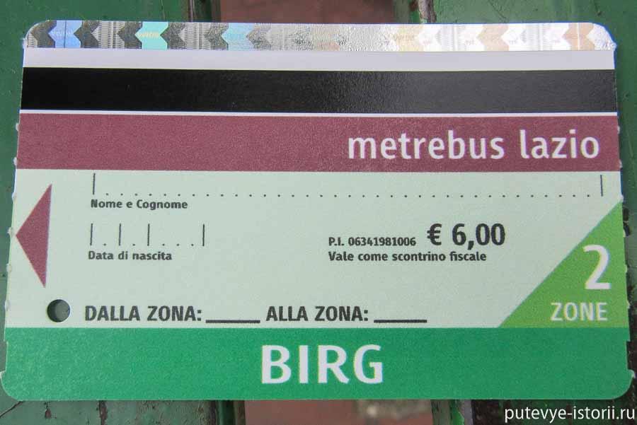 террачина билет BIRG