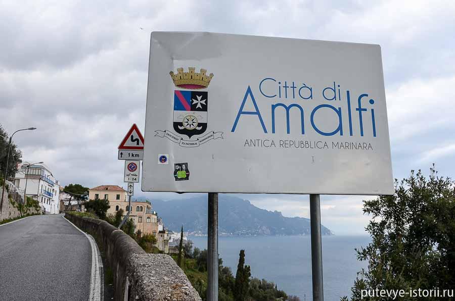 окрестности Амальфи