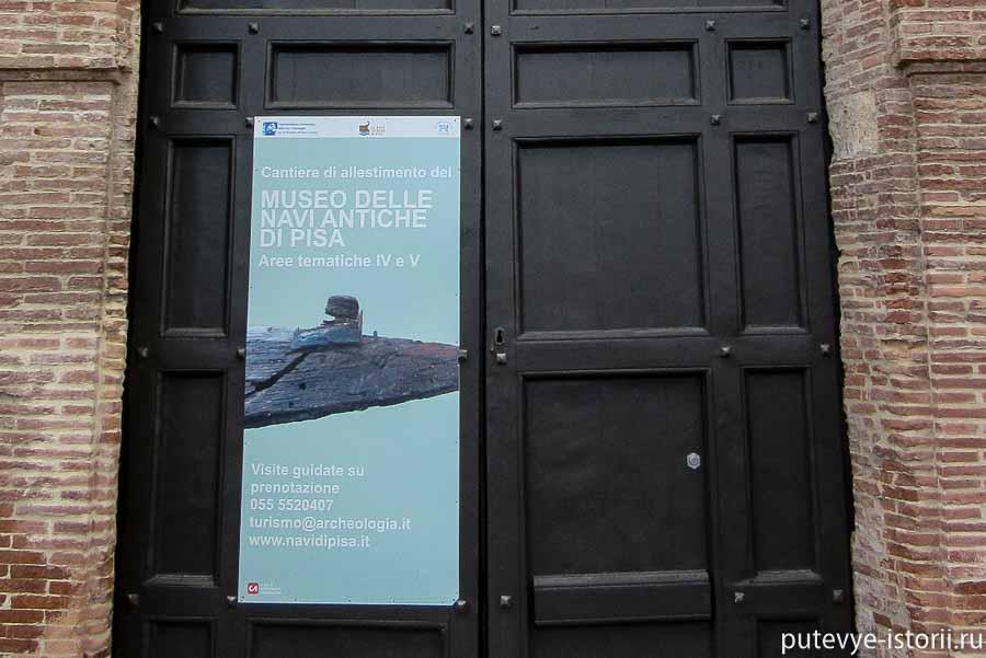пиза музей античных кораблей