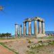 Древний Коринф и крепость Акрокоринф