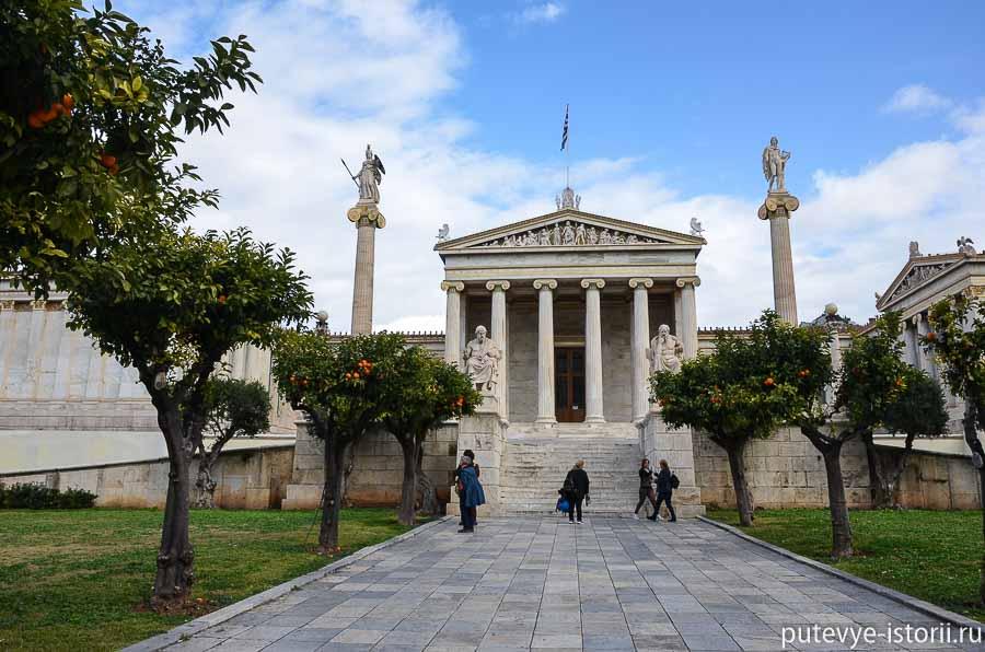 афины академия