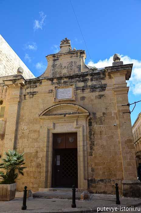 мдина часовня Святой Агаты