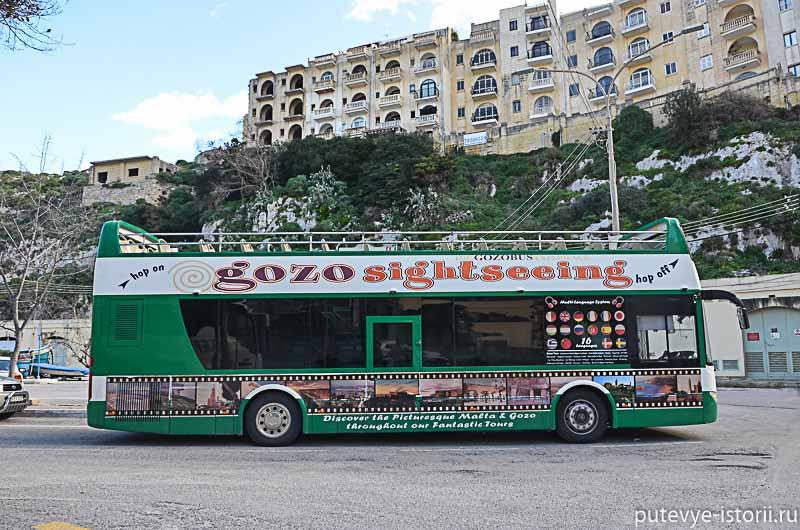 гозо экскурсионный автобус