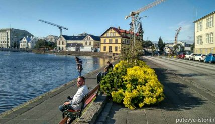 Город Рейкьявик и его достопримечательности