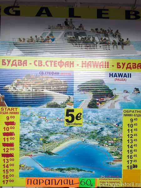 остров святого николая будва как добраться