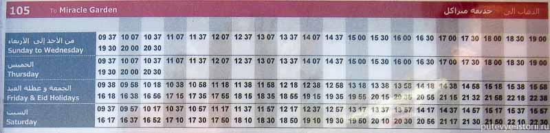 расписание автобусов в парк цветов в дубае