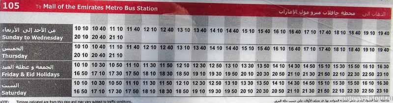 расписание автобуса 105 в парк цветов в дубае