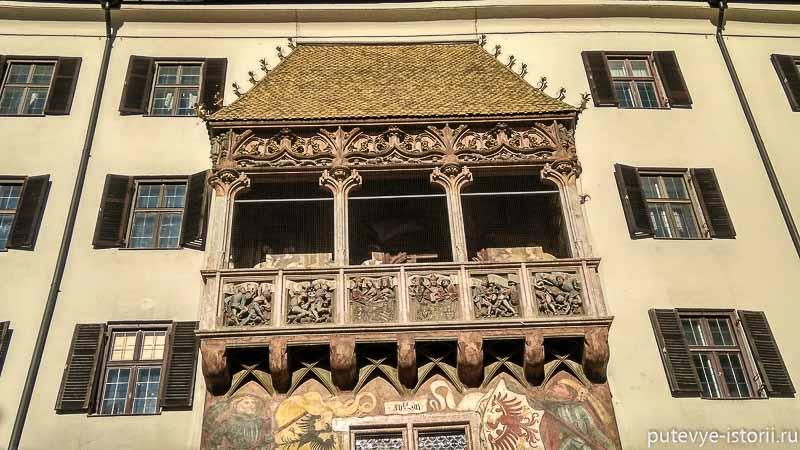 инсбрук, дом с золотой крышей