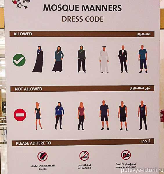 мечеть дресс код