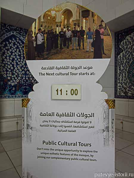 мечеть абу даби экскурсии