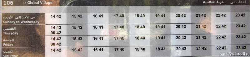 расписание автобуса до Глобал вилладж дубай