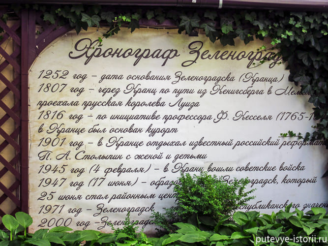 курорт кранц зеленоградск