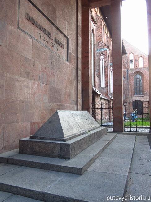 калининград могила канта